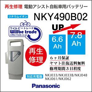 【即納・PANASONIC/パナソニック 電動自転車バッテリー NKY490B02B (6.6→7.8Ah)電池交換、往復送料無料、6か月保証、無料ケース洗浄】