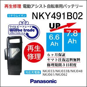 【即納・PANASONIC/パナソニック 電動自転車バッテリー NKY491B02B (6.6→7.8Ah)電池交換、往復送料無料、6か月保証、無料ケース洗浄】