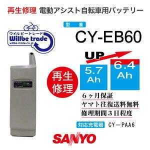 【SANYOサンヨー電動自転車バッテリーCY-EB60 電池交換・往復送料無料・6ヶ月間保証付・ケース洗浄無料サービス】