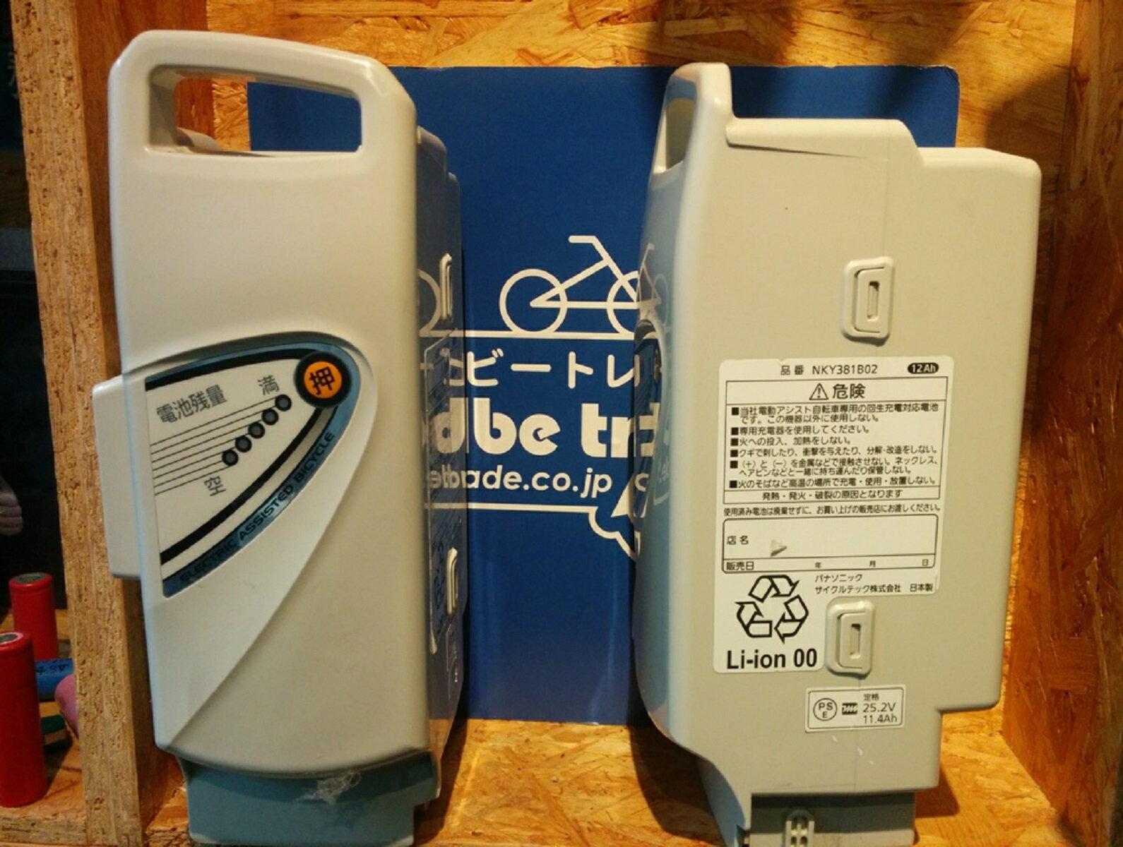 電動自転車バッテリー Panasoic NKY381B02(LED4点灯リユース品)