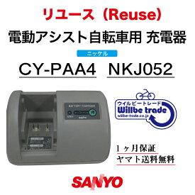 【☆即納☆SANYO ニッケル水素バッテリー充電器 CY-PAA4(NKJ052)リユース品)】
