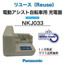 【☆即納☆Panasonic リチウムイオンバッテリー充電器 NKJ033(リユース整備点検品)1ヶ月間保証付き】