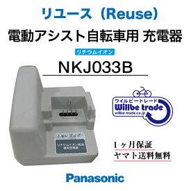 【☆即納☆Panasonic リチウムイオンバッテリー充電器 NKJ033B02(リユース整備点検品)1ヶ月間保証付き】