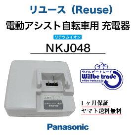 【☆即納☆Panasonic リチウムイオンバッテリー急速充電器 NKJ048(リユース整備点検品)1ヶ月間保証付き】