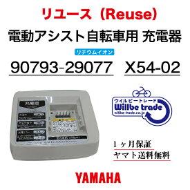 【☆即納☆YAMAHAヤマハ/Bridgestoneブリヂストン リチウムイオン充電器 90793-29077 (X54-02)リユース品】
