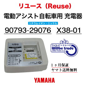 【☆即納☆YAMAHAヤマハ/Bridgestoneブリヂストン リチウムイオンニッケル水素兼用充電器 90793-29076(X38-01)リユース品】