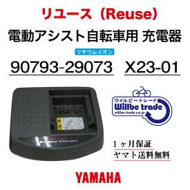 【☆即納☆YAMAHAヤマハ/Bridgestoneブリヂストン リチウムイオン充電器(90793-29073)リユース品】