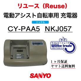 【☆即納☆SANYO ニッケル水素バッテリー充電器CY-PAA5(NKJ057)リユース品)】