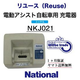 【☆即納☆Panasonic ニッケル水素バッテリー充電器NKJ021リユース品)】