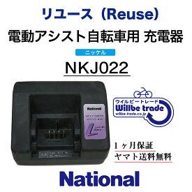 【☆即納☆Panasonic リチウムバッテリー充電器NKJ022リユース品)】