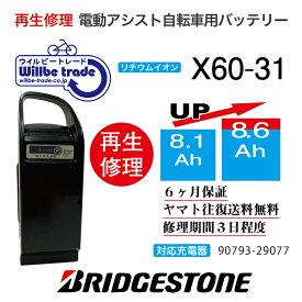 【即納・BRIDGESTONE ブリヂストン 電動自転車バッテリー X60-31 (8.1→8.6Ah)電池交換・往復送料無料・6ヶ月間保証付・ケース洗浄無料サービス】