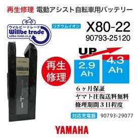 【即納・YAMAHAヤマハ 電動自転車バッテリー X80-22 (2.9→4.3Ah)電池交換・往復送料無料・6ヶ月間保証付・ケース洗浄無料サービス】