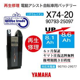 【即納・YAMAHAヤマハ 電動自転車バッテリーX74-20 (8.1→8.6Ah)電池交換・往復送料無料・6ヶ月間保証付・ケース洗浄無料サービス】
