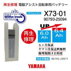 【即納・YAMAHAヤマハ 電動自転車バッテリー X73-01 (6.0→6.4Ah)電池交換・往復送料無料・6ヶ月間保証付・ケース洗浄無料サービス】