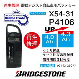 【即納・BRIDGESTONE ブリヂストン 電動自転車バッテリー X54-31 (4.0→4.3Ah)電池交換・往復送料無料・6ヶ月間保証付・ケース洗浄無料サービス】