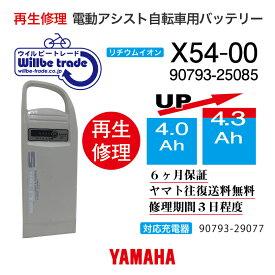 【即納・YAMAHAヤマハ 電動自転車バッテリー X54-00 (4.0→4.3Ah)電池交換・往復送料無料・6ヶ月間保証付・ケース洗浄無料サービス】