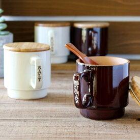 キャニスター 塩 砂糖 容器 マグキャニスター 陶器 木製蓋 スプーン ソルト シュガー ストッカー キッチン用品 キッチン雑貨 調味料容器 プレゼント ギフト