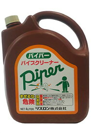 パイプ洗浄剤 パイパー 4L