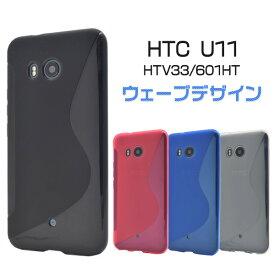【送料無料】HTC U11 HTV33 / 601HT用ウェーブデザインラバーケース ●傷、埃、衝撃から保護!ソフトケース スマホカバー TPU 背面ケース