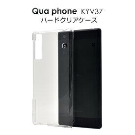 【送料無料】Qua phone KYV37用ハードクリアケース●傷やホコリから守る!透明タイプのキュアフォン 用ケース/ au スマホカバー キュアホン ハードケース シンプル 背面カバー