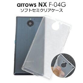 【送料無料】ARROWS NX F-04G用 セミクリアソフトケース●傷やホコリから守る!TPU素材で衝撃に強い半透明タイプの アローズ用ケース / ドコモ docomo スマホカバー