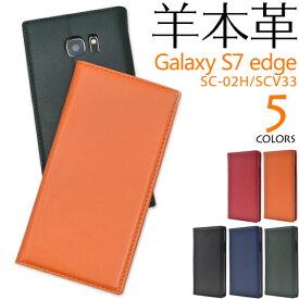 【送料無料】【本革】Galaxy S7 edge SC-02H / Galaxy S7 edge SCV33 用シープスキンレザー手帳型ケース 薄型■液晶画面も保護する ギャラクシーS7エッジケース / ドコモ docomo スマホカバー 手帳タイプ au フラップなし ベルトなし スリム シンプル 人気
