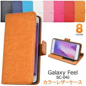 【送料無料】Galaxy Feel SC-04J 用カラーレザー手帳型ケース ストラップ付き■液晶画面も保護する シンプルな ギャラクシーフィールケース / ドコモ docomo スマホカバー 手帳タイプ おしゃれ Samsung サムスン ストラップホール