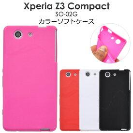 【送料無料】Xperia Z3 Compact SO-02G用カラーソフトケース(全4色)●傷やホコリから守る!適度な硬さと弾力性をあわせ持つTPUを採用しポップなカラーに美しい光沢感を備えた エクスペリア コンパクト用ケース/NTTドコモ スマホカバー docomo