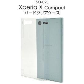 【送料無料】Xperia X Compact SO-02J 用ハードクリアケース●傷やほこりから守る!シンプルな透明の エクスペリアコンパクト用ケース カバー docomo