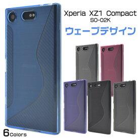 【送料無料】Xperia XZ1 Compact SO-02K用ウェーブデザインラバーケース●傷やほこりから守る!衝撃に強いTPU素材の エクスペリアxz1コンパクトケース カバー ソフトケース ドコモ docomo 背面カバー 人気 おしゃれ