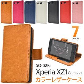 【送料無料】Xperia XZ1 Compact SO-02K用カラーレザー手帳型ケース ストラップ付き●液晶画面も保護する手帳タイプの エクスペリアxz1コンパクトケース カバー ソフトケース ドコモ docomo 人気 シンプル カードポケット