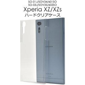 【送料無料】Xperia XZ SO-01J / SOV34 / 601SO / Xperia XZs SO-03J / SOV35 / 602SO用クリアハードケース●傷やほこりから守る!シンプルな透明の エクスペリアXZs用ケース クリアケース カバー ソフトバンク docomo au SoftBank