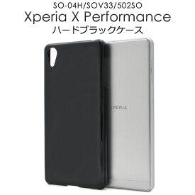【送料無料】Xperia X Performance SO-04H / SOV33 / 502SO 用ブラックハードケース●傷やほこりから守る!シンプルな黒の エクスペリアX パフォーマンス用ケース スマホケース スマホカバー ソフトバンク docomo au SoftBank