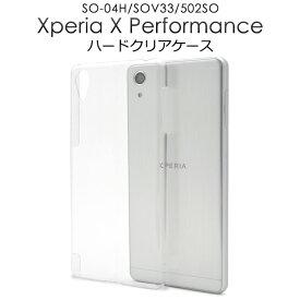 【送料無料】Xperia X Performance SO-04H / SOV33 / 502SO 用ハードクリアケース●傷やほこりから守る!シンプルな透明の エクスペリアX パフォーマンス用ケース スマホケース スマホカバー ソフトバンク docomo au SoftBank