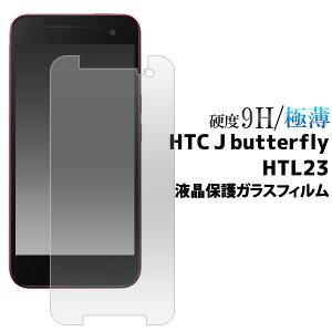 【送料無料】 HTC J butterfly HTL23用液晶保護ガラスフィルム (クリーナークロス付き)/カッターでこすっても傷つかない!傷・ホコリから守る!スリムで頑丈なガラスのHTC J バタラフライ用