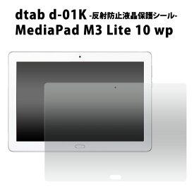 【送料無料】dtab d-01K / MediaPad M3 Lite 10 wp用 反射防止液晶保護シール(クリーナークロス付き)傷、ほこりから守り、反射、映り込みも防止!ディータブコンパクト用 反射防止液晶保護シート 保護フィルム タブレット dタブ メディアパッドm3ライト10wp ドコモ