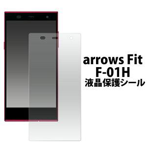 arrows Fit F-01H / arrows M02 / arrows RM02 用 液晶保護シール (クリーナークロス付き)/傷やホコリから守る!アローズ フィット用 液晶保護フィルム 液晶保護シート / NTTドコモ docomo  画面保護フ