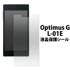 Optimus G L-01E用液晶保護シール (クリーナークロス付き)/オプティマス 保護フィルム 保護シート/NTTドコモ 画面保護フィルム ポイント消化