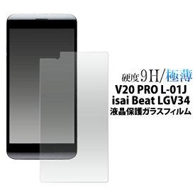 【送料無料】V20 PRO L-01J/isai Beat LGV34用 液晶保護ガラスフィルム(クリーナークロス付) 液晶保護シール イサイビート用 液晶保護フィルム 液晶保護シート ドコモ docomo au ブイ20 プロ l01j LG 画面保護フィルム