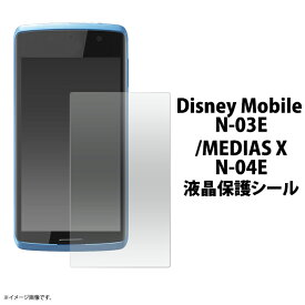 Disney Mobile N-03E/MEDIAS X N-04E用液晶保護シール(クリーナーシート付き)/液晶画面を傷やホコリから守る!docomoドコモ ディズニーモバイル メディアス 用 液晶 保護 シート 保護 フィルム 画面保護フィルム ポイント消化