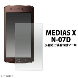 MEDIAS X N-07D用反射防止液晶保護シール(クリーナークロス付き)/傷、ほこりから守り、反射、映り込みも防止!メディアス用反射防止液晶保護シート・保護フィルム/NTT docomo ドコモ 画面保護フィルム ポイント消化