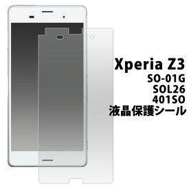 Xperia Z3 SO-01G / SOL26/ 401SO用 液晶保護シール (クリーナークロス付き)/傷やホコリから守る!エクスペリア用 液晶保護フィルム 液晶保護シート / ソフトバンク docomo au 画面保護フィルム ポイント消化
