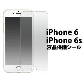 【送料無料】iPhone6 iPhone6S 用液晶保護シール(クリーナーシート付き)/液晶画面を傷やホコリから守る!アイフォン 6用 液晶 保護シート 保護フィルム スクリーンガード iPhone 6 iPhone6S 画面保護フィルム ポイント消化