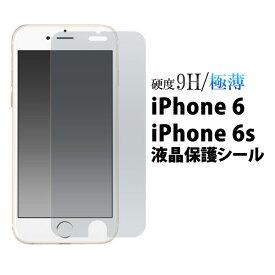 【メール便送料無料】iPhone6 iPhone6S用液晶ガラスフィルム(クリーナーシート付)/カッターでこすっても傷つかず液晶画面を傷やホコリから守る!アイフォン6用 液晶 保護シート 保護 フィルム iPhone 6 iPhone6S 保護シール 画面保護フィルム ポイント消化