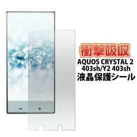 【日本製】AQUOS CRYSTAL Y2 403SH / AQUOS CRYSTAL 2 用衝撃吸収液晶保護シール(クリーナークロス付)/3層構造で液晶画面を守る アクオスクリスタル2用衝撃吸収フィルム!3層構造の 保護フィルム 保護シート SoftBank ソフトバンク ワイモバイル Y!mobile