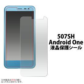 507SH Android One/softbank AQUOS ea用液晶保護シール(クリーナーシート付き)/液晶画面を傷やホコリから守る!アンドロイドワン 用 液晶保護シート 保護フィルム /ワイモバイル Y!mobile Yモバイル 画面保護フィルム ポイント消化