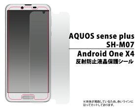 AQUOS sense plus SH-M07/Android One X4用反射防止液晶保護シール(クリーナーシート付)液晶画面保護 アクオスセンスプラス 液晶保護シート 保護フィルム ワイモバイル Y!mobile Yモバイル SIMフリー シムフリー 画面保護フィルム アンドロイドワンx4 ドコモ
