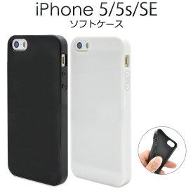 5b1c768405 iPhone 5 / iPhone 5s / iPhone SE 用ソフトケース(ブラック・ホワイト)傷、衝撃等からiPhone5を守る!適度な硬さと弾力性をあわせ持つTPUを採用/  iPhone5ケース ...