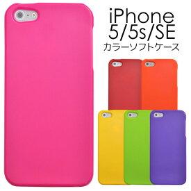 【送料無料】アウトレット iPhone 5/iPhone SE(第一世代)用カラーソフトケース(全8色)●カラフルでポップなiPhone5ケース 適度な硬さと弾力性をあわせ持つTPUを採用 iPhone5 ケース iPhone5カバー アイフォン5 ポイント消化