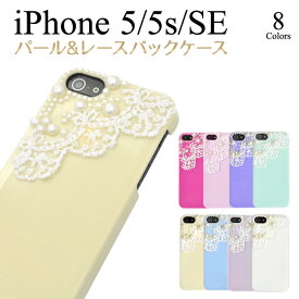 4bd2fea3d2 【送料無料】iPhone 5 / iPhone 5s / iPhone SE 用♪ガーリーデコケース